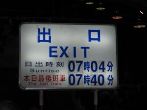 祝山火車站出口