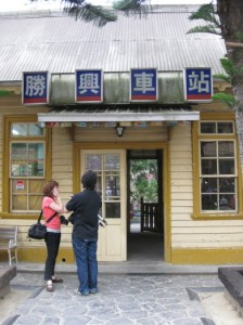 勝興車站入口處