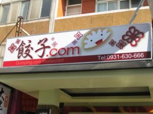 餃子.com