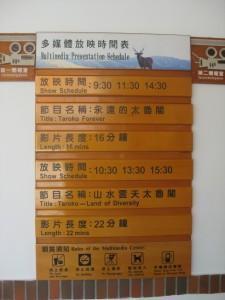 太魯閣遊客中心影片撥放時間表