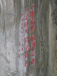 九曲洞壁上題字