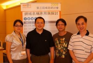 2009 域名研討會